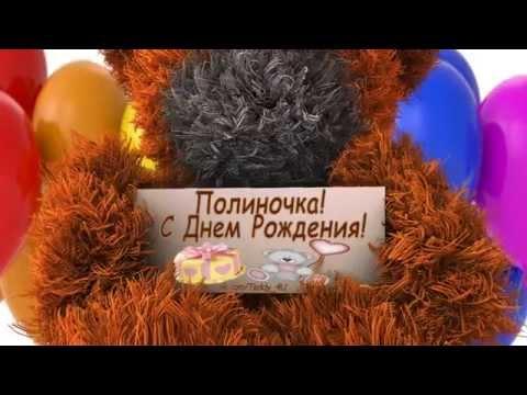 Полина! С Днем Рождения! vk.com/Teddy_4U - Лучшие приколы. Самое прикольное смешное видео!