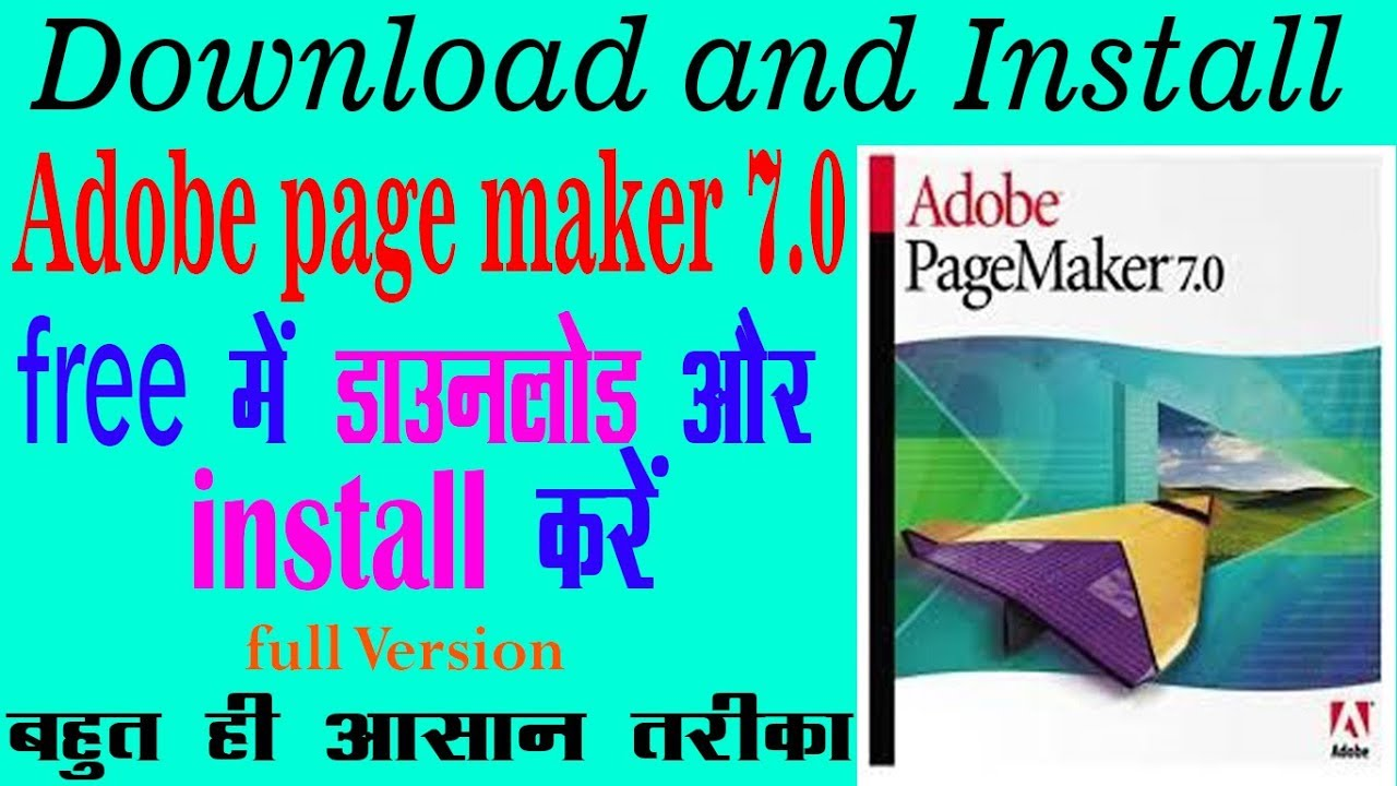 adobe pagemaker latest full version free download