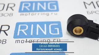 Датчик детонации BOSCH для инжекторных Лада | MotoRRing.ru