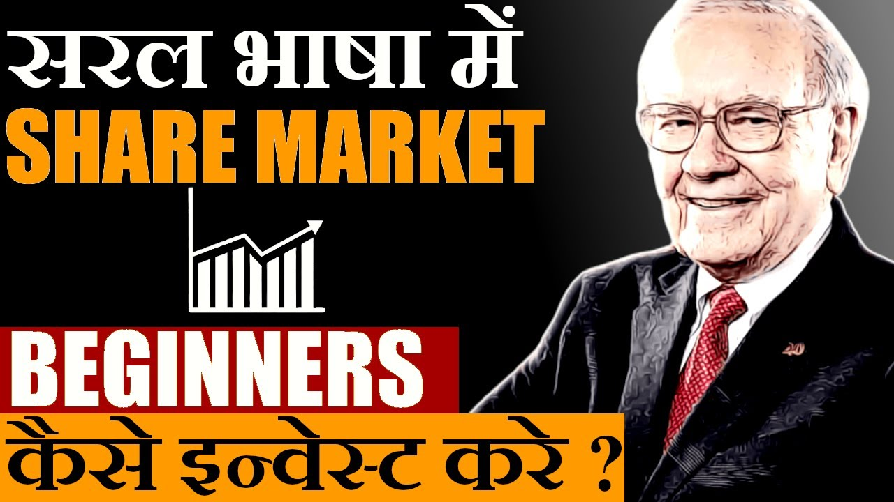 Stock Market For Beginners | How can Beginners Start Investing in Share Market | Hindi |Rich vs Poor