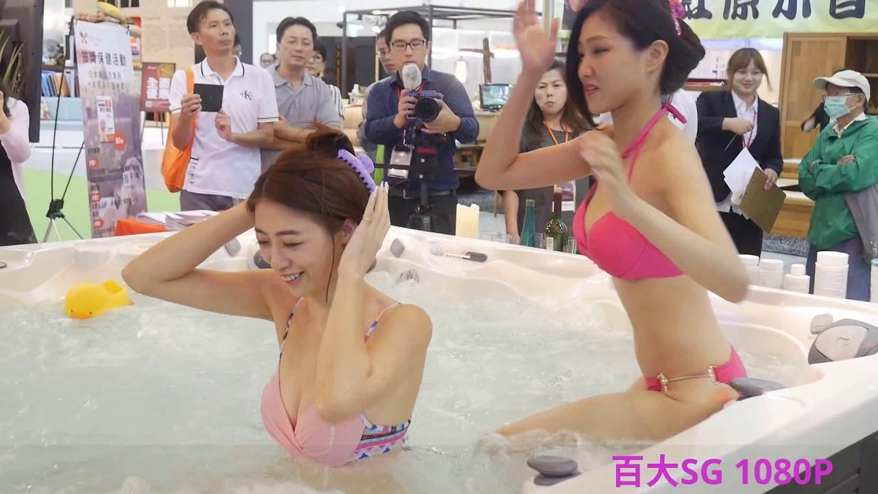 蔡茵茵  Wennie 溫溫 頂級生活展  SPA 比基尼 泡澡