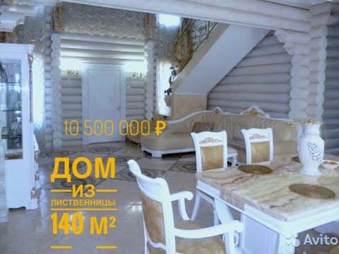 Продажа дома 140 м² в центре города Россошь (Воронежская область). Видеообзор.