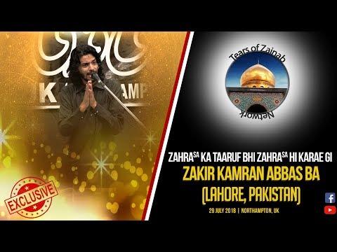 BRAND NEW QASIDA | Zahra (sa) Ka Taaruf | Zakir Kamran Abbas BA | Northampton UK