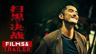 《扫黑·决战》/ Break Through the Darkness 发布剧情预告( 姜武 / 张颂文 / 金世佳 / 李倩 )【预告片先知 | Movie Trailer】 - YouTube