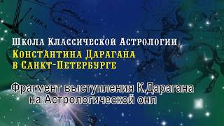 Фрагмент доклада К.Дарагана на Онлайн-конференции ШКА 2017