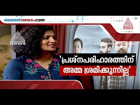 Parvathy |Actress Parvathy about her new movie Uyire | INTERVIEW