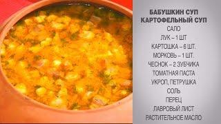 Суп / Бабушкин суп / Бабушкин суп рецепт / Картофельный суп / Картофельный суп рецепт / Первое блюдо