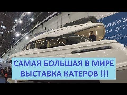 Выставка лодок и катеров. Бот Шоу в Германии. Boot Düsseldorf 2019