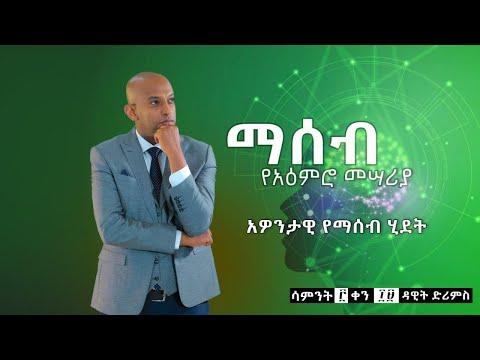 አዎንታዊ የማሰብ ሂደት Week 3 Day 20 | Dawit DREAMS | Amharic Motivation