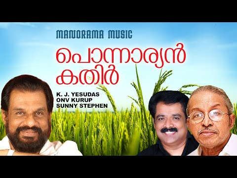 Ponnaryan Kathir song from Super Hit Album Thapasya