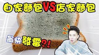 【PK店家實測】自家麵包VS店家麵包! 看誰家做的吐司麵包最快發霉? 沒防腐劑?!
