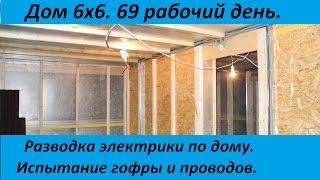 видео Электропроводка в Каркасном доме /// INTEKO