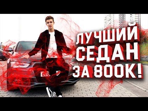 AUDI A4 B8 - Лучший седан с пробегом за 800 тысяч!