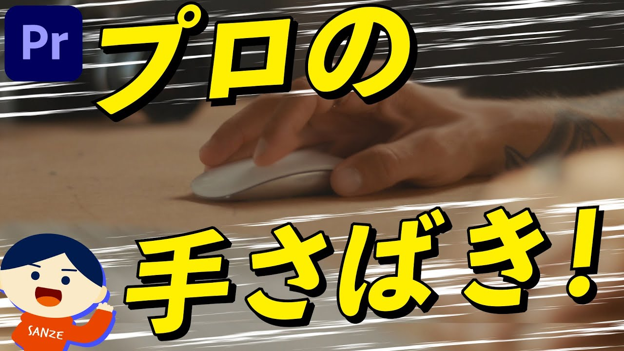 【077】プロの実力!手元動画!ショートカットについて語る!【Premiere チュートリアル】