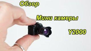 Обзор мини HD видеокамера Y2000 из Китая(Мини камера Y2000 - http://ali.pub/9iub0 Купить можно тут http://ali.pub/4vjkw ➡Заработай как я - http://bit.ly/1PJoEen ☆ Скидки на Gearbest..., 2015-06-28T07:48:07.000Z)