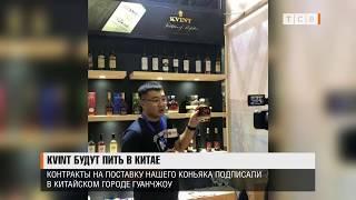 KVINT будут пить в Китае