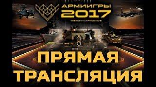 Полуфинальная эстафета конкурса «Танковый биатлон»