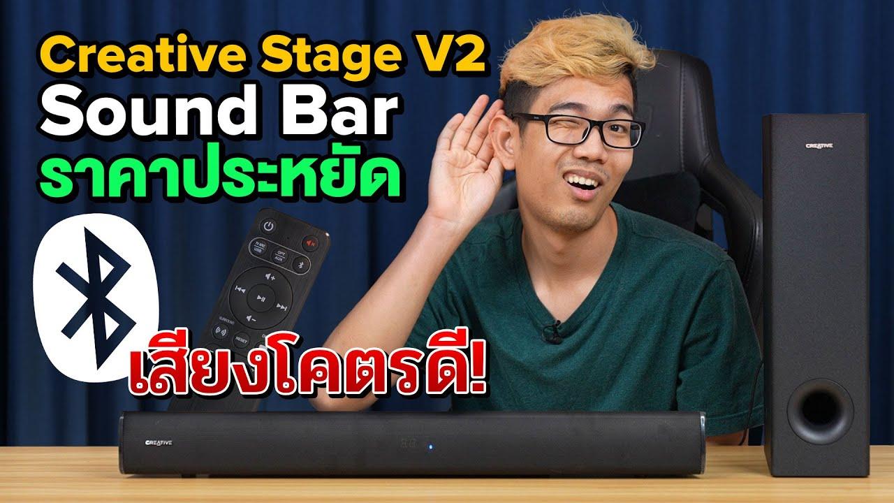 ลำโพง Creative Stage V2 Sound Bar เสียงใส เบสแน่น ในราคาประหยัด