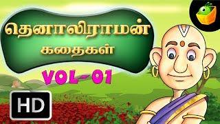 தெனாலிராமன் கதைகள் பகுதி - 1| Tenali Raman Stories Vol- 1| Moral Stories In Tamil | HD Movie