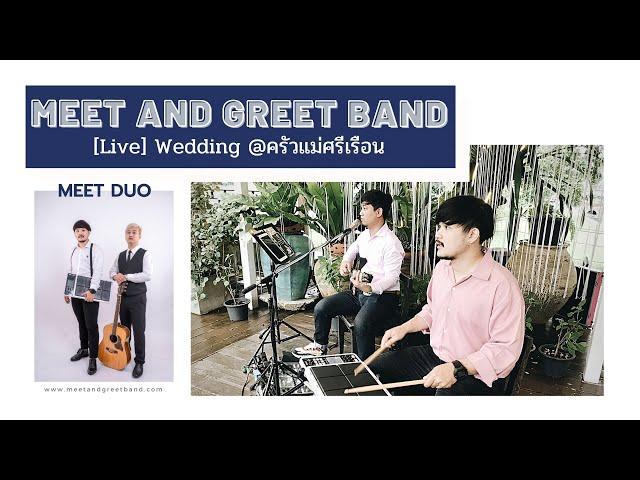 [Live] Meet Duo งานแต่ง @ครัวแม่ศรีเรือน | Meet And Greet วงดนตรีงานแต่ง งานเลี้ยง Event