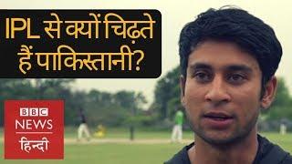IPL को नापसंद क्यों करते हैं Pakistan के लोग और MS Dhoni को क्यों पसंद करते हैं?