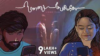 mounam-pesiyadhey-a-micro-drama-awesome-machi-english-subtitles