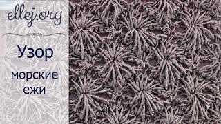 Вязание крючком узор Морские ежи. Видео урок по вязанию.Sea urchins crochet stitch