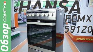 Hansa FCMX59120 - комбинированная плита с дизайном INTEGRA - Обзор  от Comfy