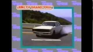 Four door Nissan Skyline 2000GT Yonmeri retro drift from VHS