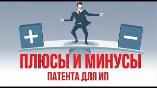 Плюсы и минусы патента для ИП. Бизнес с нуля | Евгений Гришечкин