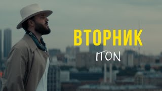 ITON - Вторник (Премьера клипа)