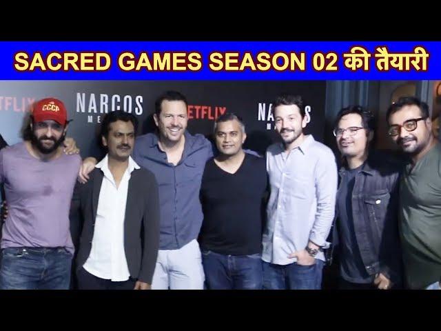 Sacred Games Season 02  Nawazuddin Siddiqui, Saif Ali Khan, Anurag Kashyap एकसाथ आये नज़र