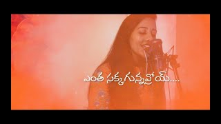Yentha Sakkagunnavroi - Female Version by Yamini Spoorthi | Rangasthalam | DSP