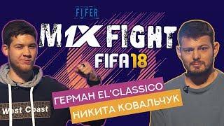 FIFA18 German El Classico VS Картавый Ник / FIFER M1XFIGHT