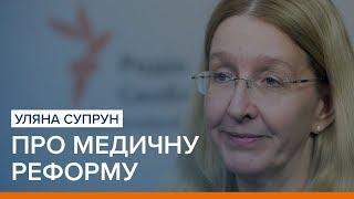 Уляна Супрун про медичну реформу | «Ваша Свобода»