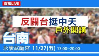【#中天最新LIVE】反關台挺中天 戶外開講台南永康站|2020.11.27