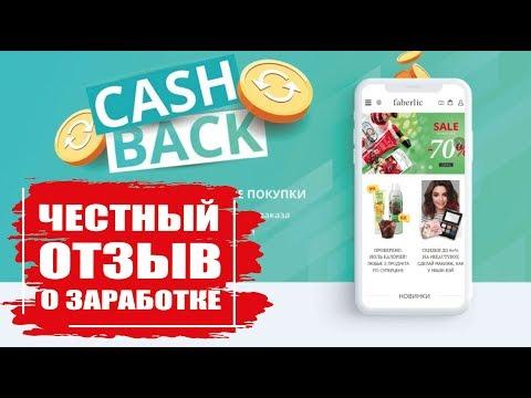 Спецвыпуск #11. Мошенники. Кешбэк (CashBack) сервис, заработок от 1 000 рублей. Vost-3.ru