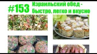 #153 Израильский обед - быстро, легко и вкусно
