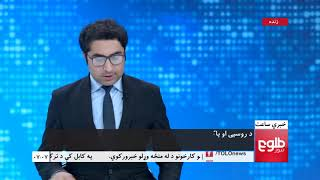 LEMAR NEWS 21 February 2018 /۱۳۹۶ د لمر خبرونه  د کب ۰۲