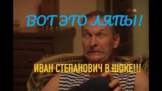 """КИНОЛЯПЫ В СЕРИАЛЕ """"СВАТЫ"""" (1-2 СЕЗОНЫ). НУ КАК ТАК МОЖНО? Грубые ошибки!!!"""