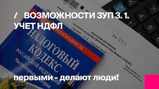 Учет 6 - НДФЛ в ЗУП 3.1