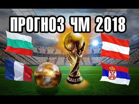Прогноз На Футбол 25 12 2018