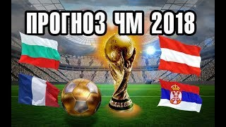 видео Швейцария - Франция прогноз на матч, коэффициенты, ставки (20.06.2014)