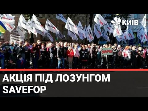 Телеканал Київ: У центрі Києва проходить мітинг підприємців