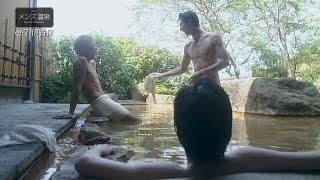 BSジャパンにて放送された『メンズ温泉』ダイジェスト映像を公開中!...