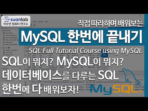 MySQL 데이터베이스 한번에 끝내기 SQL Full Tutorial Course using MySQL Database