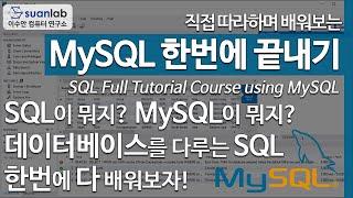 MySQL 데이터베이스 한번에 끝내기 SQL Full Tutorial Course using MySQL Database