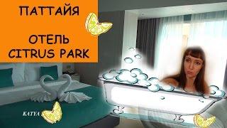 Тайланд. Обзор отеля CITRUS PARC HOTEL PATTAYA 4* | ЕДА В ОТЕЛЕ | Паттайя отель ЦИТРУС ПАРК(В этом видео обзор отеля #CITRUS_PARC_HOTEL_PATTAYA 4* ✓Подписаться на мой канал: ..., 2015-11-15T16:54:15.000Z)