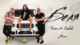 TORINO & PASHATA x ALISIA - BELQ / БЕЛЯ  [ OFFICIAL 4K VIDEO ]