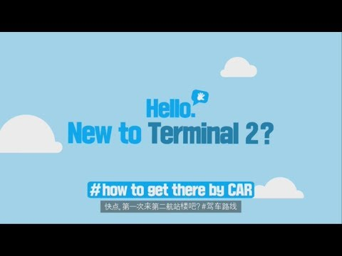 [Incheon Airport] New to Terminal 2? #how to get there by CAR _CHN